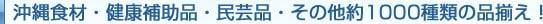 http://okinawa-bussan.net/files/libs/90/201607081226021826.jpg