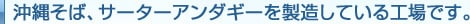 沖縄そば、サーターアンダギーを製造している工場です。